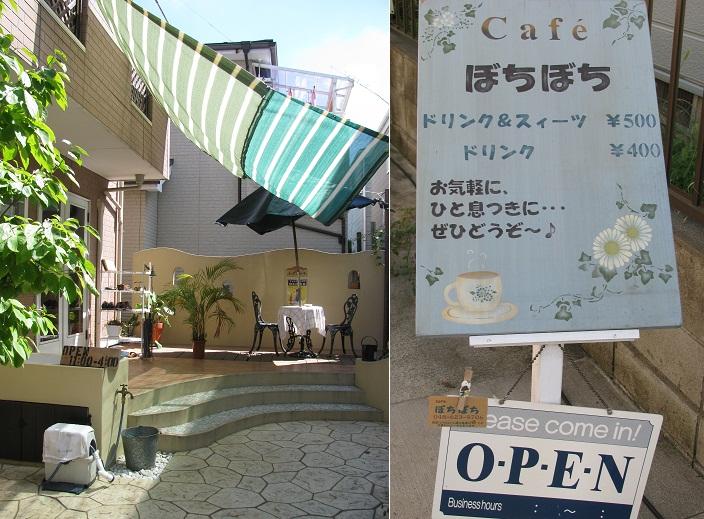 20110915Cafeぼちぼち