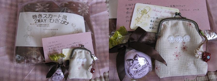 20111004ケトルちゃんからの誕プレ