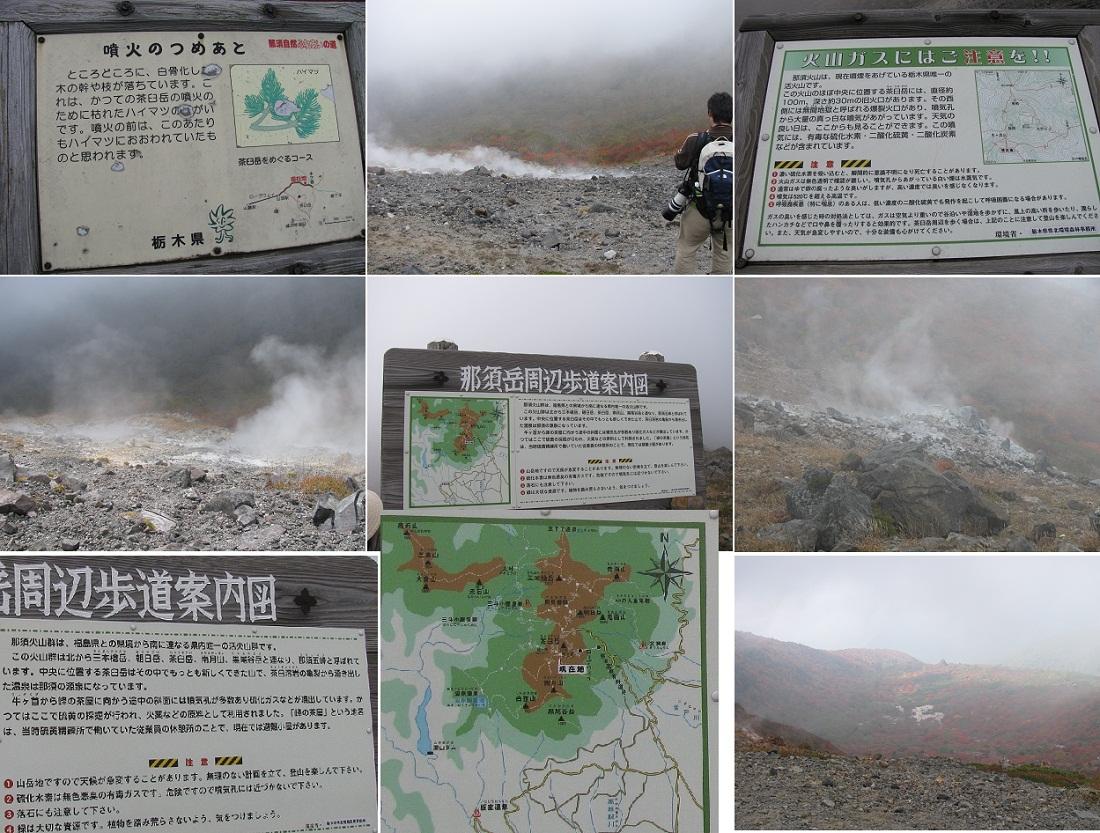 20111009那須岳トレッキング (5)