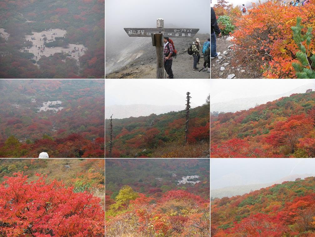 20111009那須岳トレッキング (6)