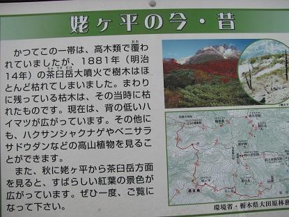 20111009那須岳トレッキング (11)