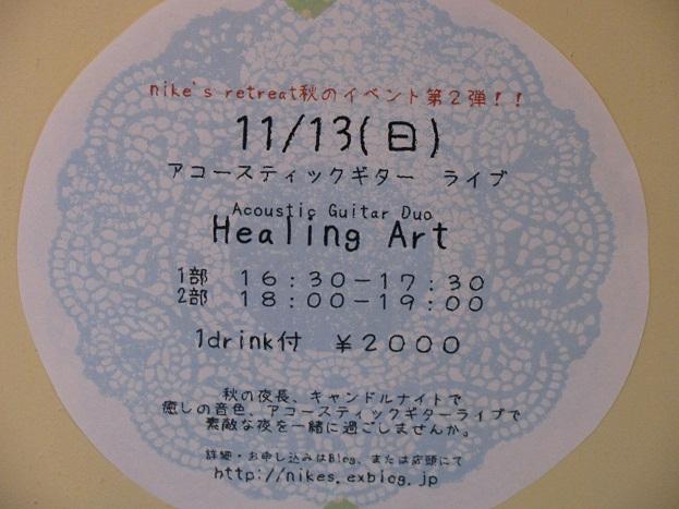 20111113イベント