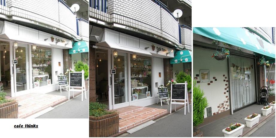 20111024みずほ台cafe thinks