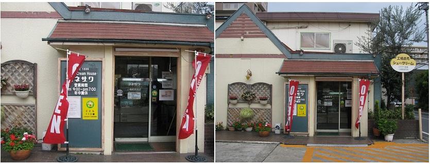 20111024ヨネザワのシュークリーム工場直売所