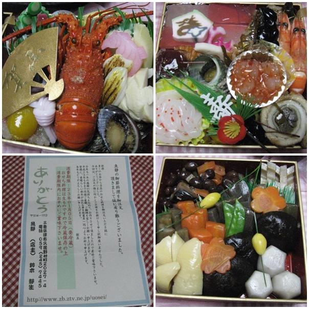 2012魚静お節