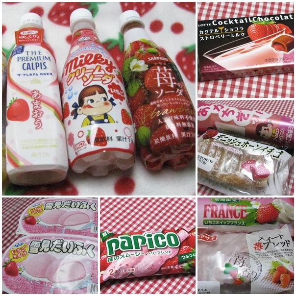 2012苺飲料&苺パン&苺アイス&苺チョコ