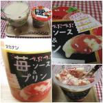 20120126タカナシ苺つぶつぶソース&プリン