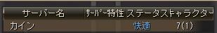 カイン 7(1)