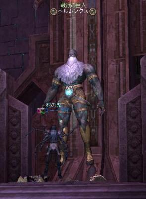 最後の巨人ヘムンクルス