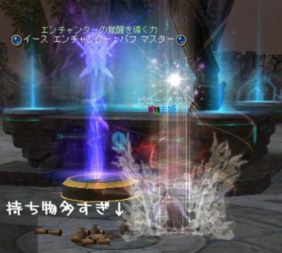 志姫:イースエンチャントへ