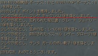 リベンジの結果!!