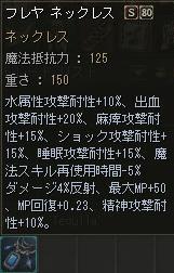 フレヤネックレスS80