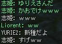 ゆりえさんだっ!