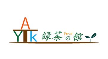 緑茶の館ロゴ仮1