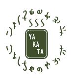 緑茶の館ロゴ仮3