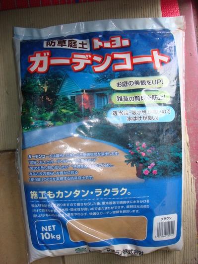 ガーデンコート01447