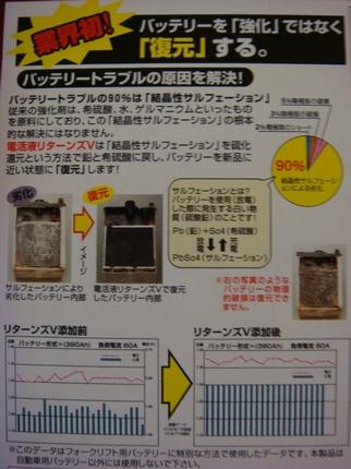 バッテリー02136