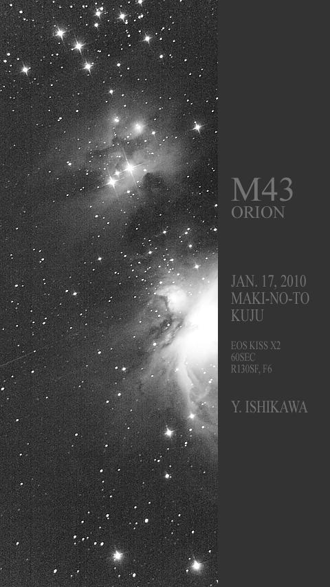 M43オリオン大星雲