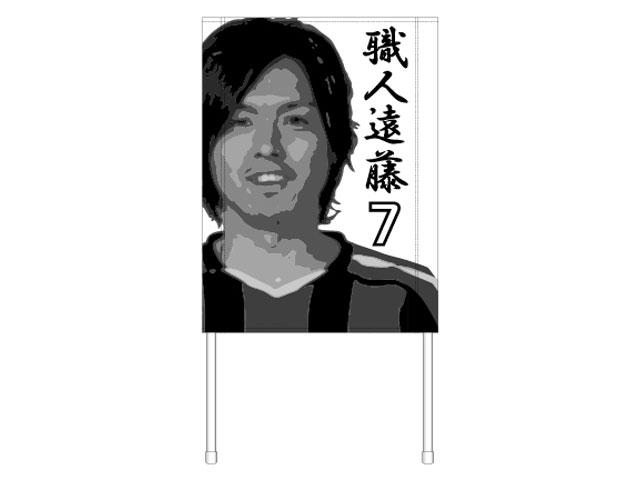 ガンバ大阪のゲーフラ画像1