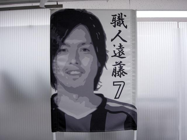 ガンバ大阪のゲーフラ画像2
