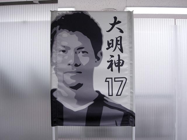 ガンバ大阪のゲーフラ2