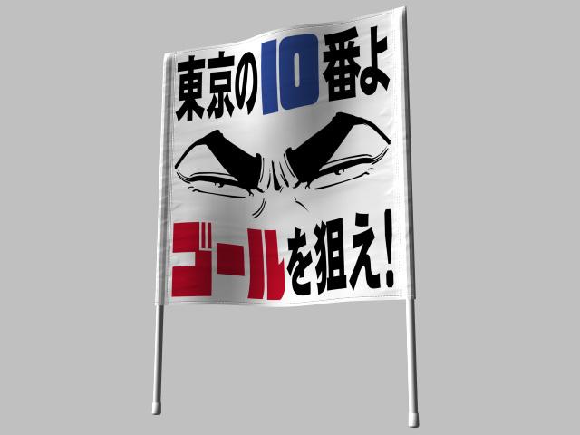 ゲーフラ未来予想図1-FC