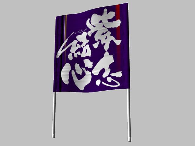 京都サンガのゲーフラ画像1