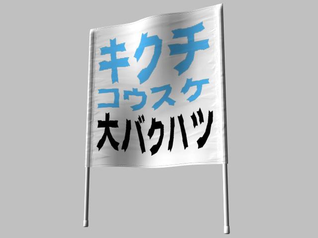 川崎フロンターレの応援ゲーフラ1