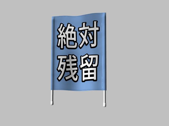 ジュビロ磐田ゲーフラ画像1