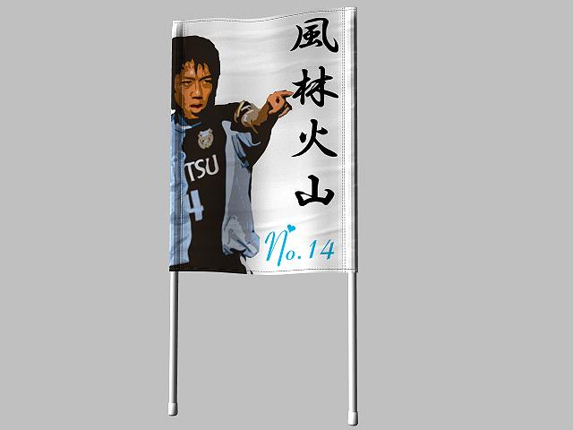 川崎フロンターレのゲーフラ1