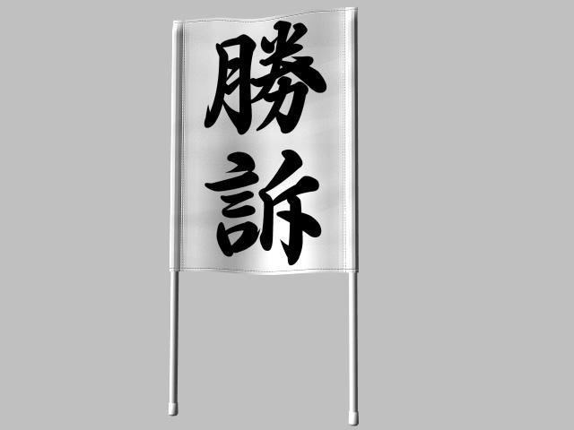 横浜マリノスのゲーフラ画像1