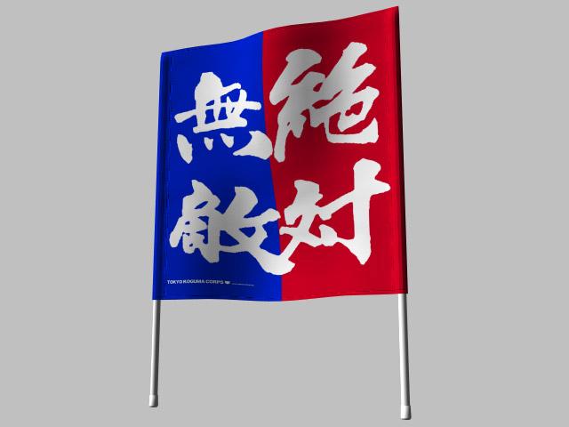FC東京のゲーフラ画像1