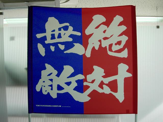 FC東京のゲーフラ画像2