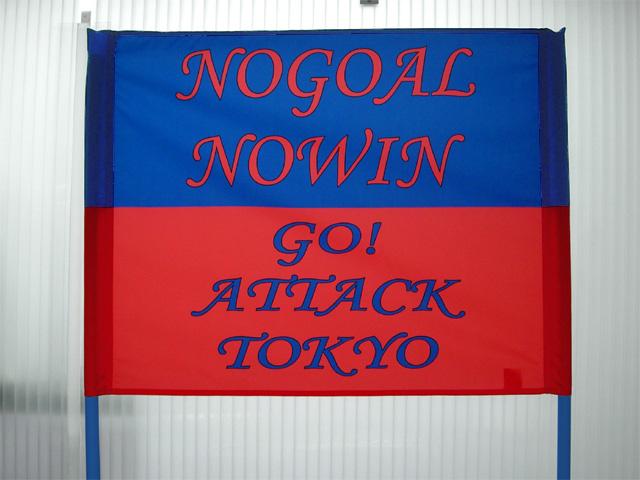 ゲーフラ製品写真-FC東京