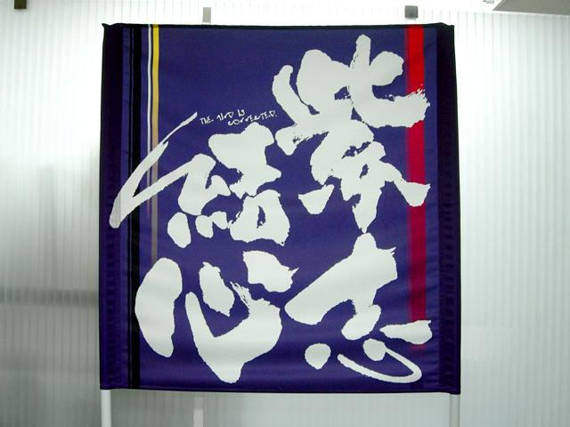 京都サンガのゲーフラ画像2