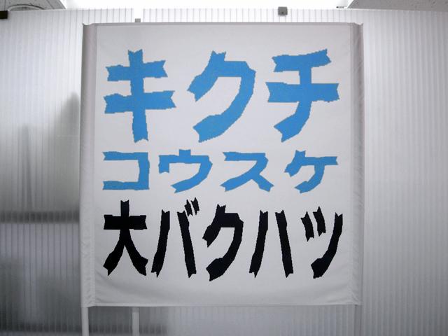 川崎フロンターレの応援ゲーフラ2