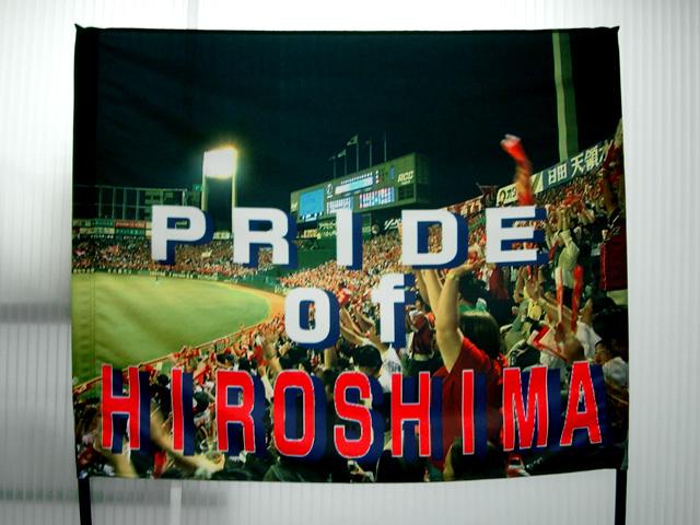 ゲーフラ製品写真-広島カープ