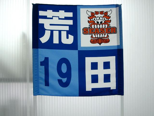 ゲーフラ製品写真-荒田