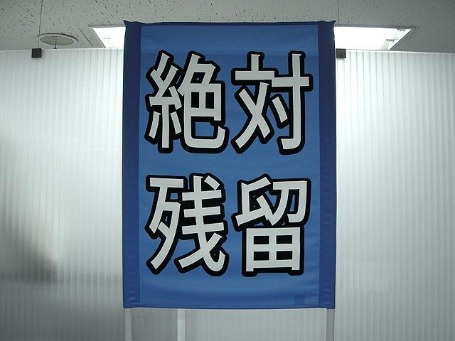 ジュビロ磐田ゲーフラ画像2