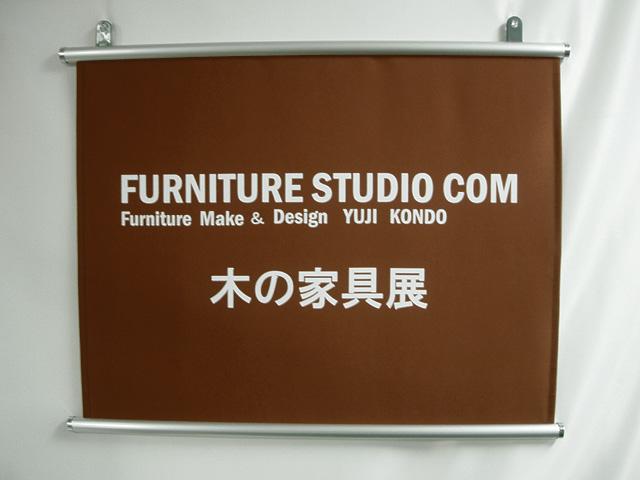 タペストリー製品写真-com