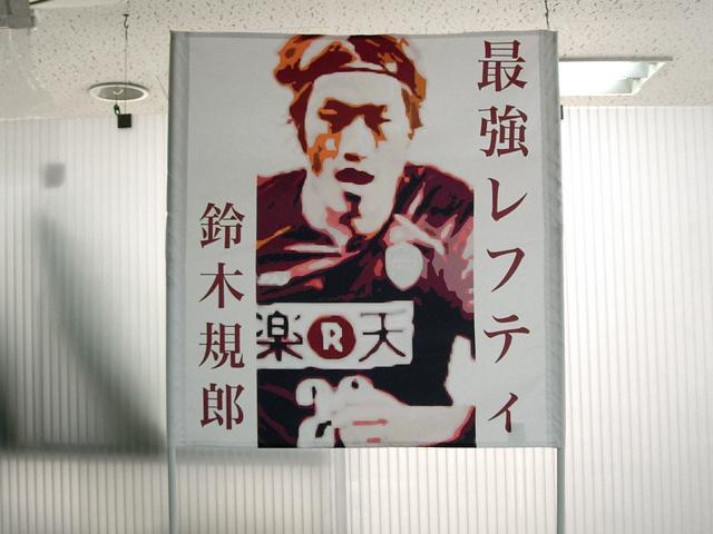 ビッセル神戸のゲーフラ画像2