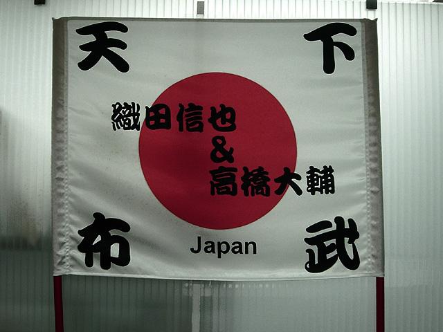 blog_tenka_2010.jpg