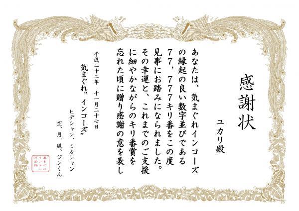 ユカリさん おめでとう!