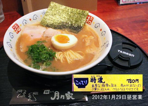 20120129tokunoutsukinoya