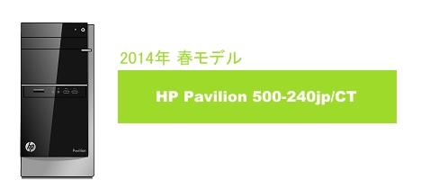 468x210_HP Pavilion 500-240jp_2014春