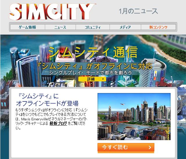 シムシティ4DXの日本語化 - Goo知恵袋