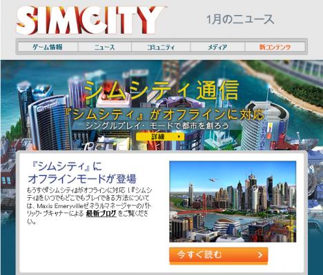 『シムシティ』にオフラインモードが登場s