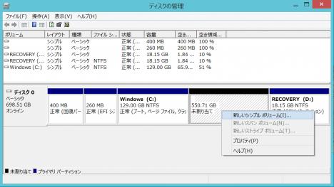 新しいシンプルボリューム_129GBs