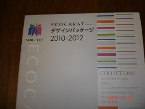 サンゲツ版エコカラット デザインパッケージカタログ表紙