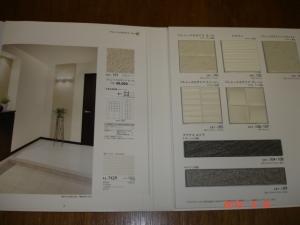 サンゲツ版エコカラット デザインパッケージカタログ